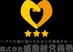 株式会社 感動経営義塾